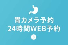 胃カメラ予約24時間WEB予約